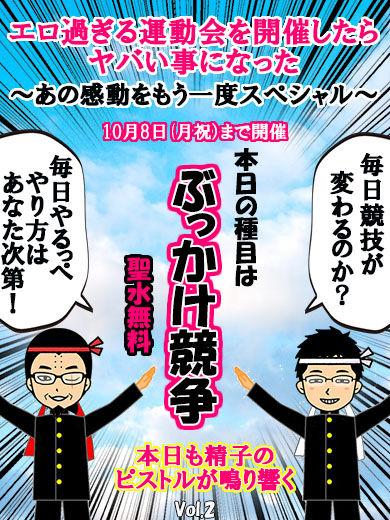 大運動会・縦10.2