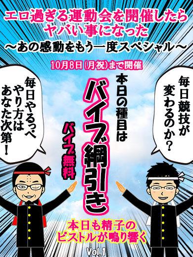 大運動会・縦10.1