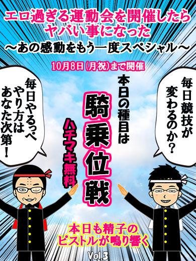 大運動会・縦10.3