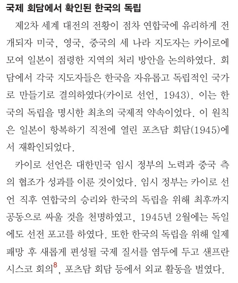 歴史を知らない韓国 : 在日朝鮮...