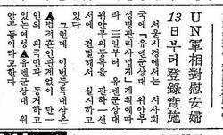 19610914donga