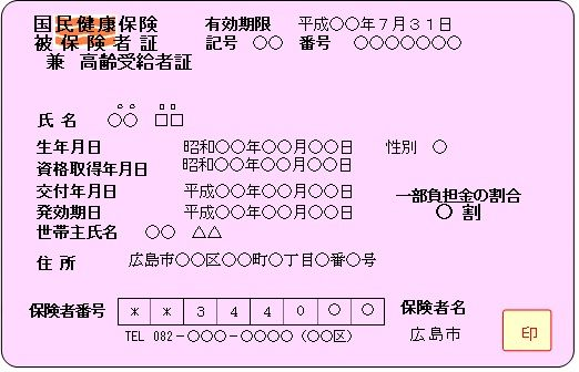 埼玉県の地域ごとに国民健康保険料が計算できます|国民健康保険計算機