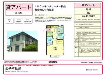 メゾンドグラース48,800円_毛呂駅5分小田谷_1K28平米_1