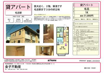 AMIGO51,000円_毛呂駅3分毛呂本郷_1K28平米_1