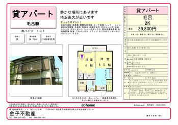 毛呂駅11分阿諏訪_34平米39800円_南ハイツ101_1