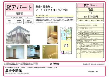 サンホーム37,800円_毛呂駅9分毛呂本郷_1K27平米_1