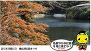 鎌北湖紅葉まつり