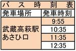 バス時刻表_レインボーまつり日高2014_2