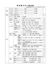 事前聞き取り調査書(無料耐震診断)_1