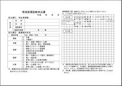 無料耐震診断(毛呂)_2