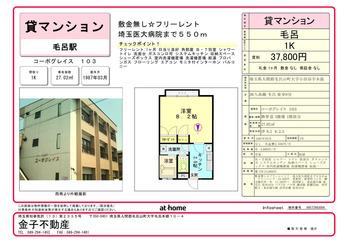 コーポグレイス37,800円_毛呂駅8分小田谷_1k27平米_1