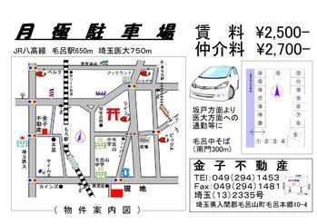 パンフ_毛呂中前駐車場_2,500円