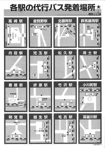 八高線バス代行_2