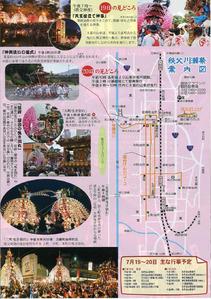 h28_川瀬祭り_2