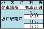 バス時刻表_レインボーまつり日高2014_1