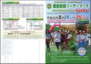 飯能新緑ツーデーウォーク2014_1