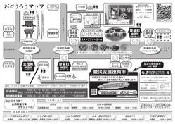 おとうろう祭りパンフ_入間(愛岩神社)_2