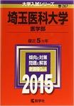 赤本_埼玉医大_2015