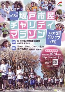 坂戸市民チャリティマラソン13_1