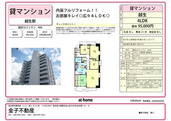 越生駅賃貸マンション1分95,000円_越生東2ロジュマン_95平米
