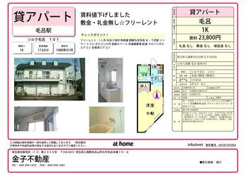 シルク毛呂23,800円_毛呂駅5分小田谷_1K17平米_1