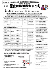 歴史民俗資料館まつり_2