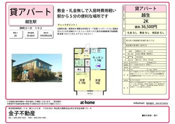 越生駅5分2K_36500円越生東3_39平米神明コーポ