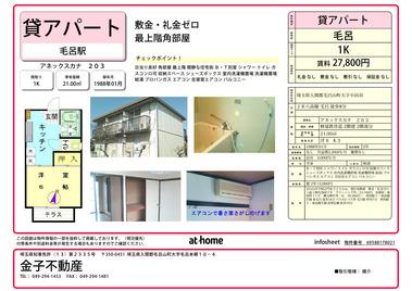 毛呂駅8分27,800円_1K21平米_アネックスカナ_1