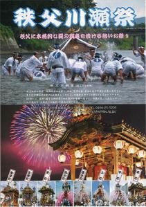 h28_川瀬祭り_1
