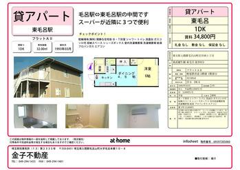 東毛呂8分1DK32平米_34,800円岩井西1_フラットAⅡ_1