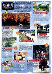 レインボーお出掛けマップ_毛呂山町_1