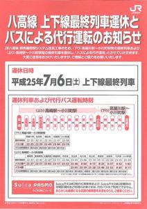 八高線バス代行_1
