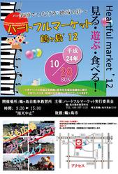 鶴ヶ島教習所フリマ2012