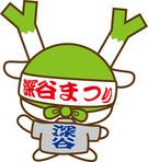 ふっかちゃん(深谷祭り_深谷市)