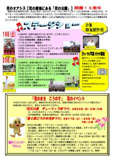 花のオアシスチューリップ祭り(鴻巣市)_裏