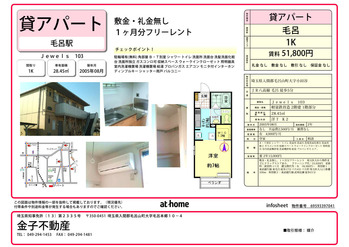 Jewels51,800円_毛呂駅5分小田谷_1K28平米_1
