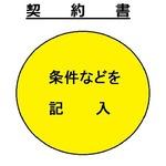 keiyakusho