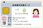 住民基本台帳カード