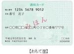マイナンバー_通知カード