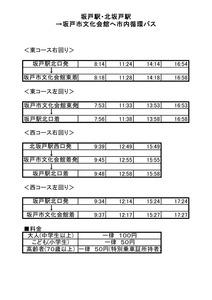 バス時刻表_坂戸・北坂戸→文化会館_1