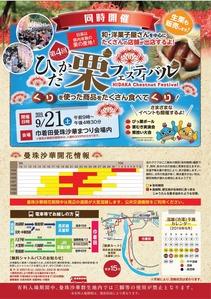 巾着田曼珠沙華祭り2019-002