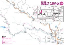パンフ_飯能ひな祭り展_2