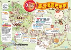 ポスター(地図)_震災復興元気市_飯能_1