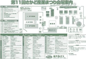 パンフ_坂戸産業まつり2014_2