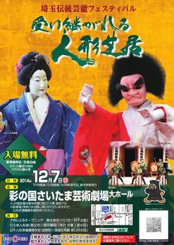埼玉伝統芸能フェスティバル_1