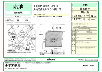 鶴ヶ島駅売地1470万円302平米_1