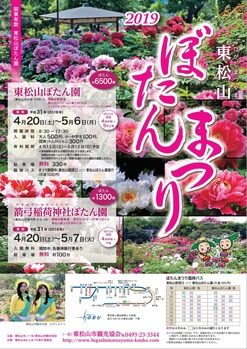 東松山ぼたん祭り-001