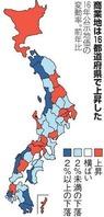 公示地価2016変動率_全国(朝日新聞)
