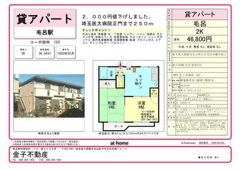 コーポ畑中46,800円_毛呂駅2分毛呂本郷_2K36平米_1