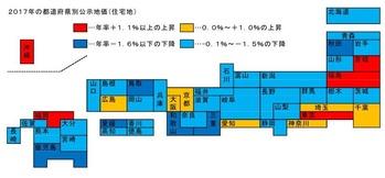公示地価2017_都道府県別